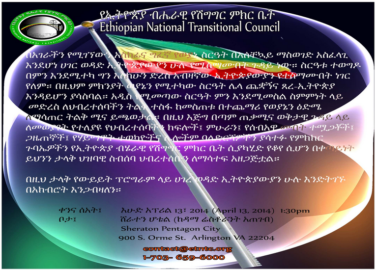 ENTC public meeting poster 13Apr2014