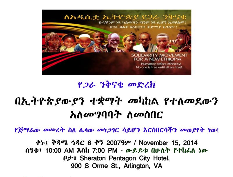 SMNE Conference